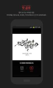 다음 웹툰 - Daum Webtoon - screenshot thumbnail