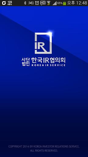한국IR협의회 기업설명회