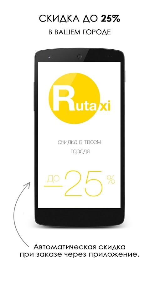 Rutaxi.Online- screenshot