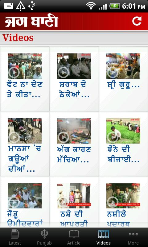 Jagbani Punjabi App - screenshot