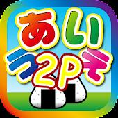 Japanese Hiragana Katakana 2P