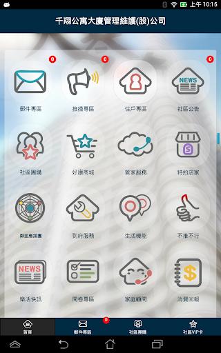 玩生活App|天琴免費|APP試玩