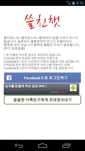 쓸친챗 랜덤채팅 친구 쏠로 만남 모임