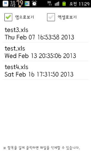 【免費生產應用App】토목왕 - 수준측량편-APP點子
