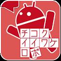 チコクイイワケロボ icon