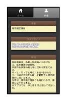 Screenshot of App Ukiiyo-e Choju Giga