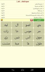 تحميل لعبة سبع كلمات للجوال اصدار جديد اندرويد 4