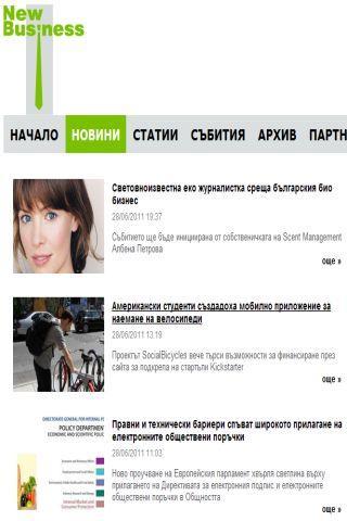 NewBusiness.bg News Reader- screenshot