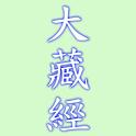 大藏經 icon