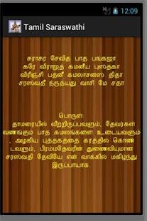 Saraswathi - Tamil Devotional - screenshot thumbnail