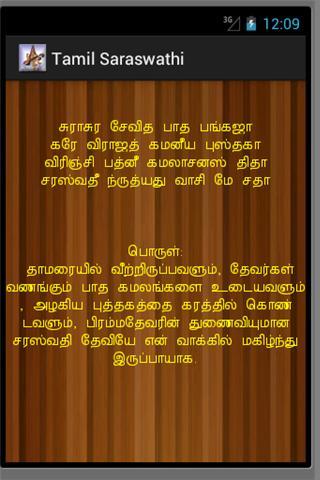 Saraswathi - Tamil Devotional - screenshot