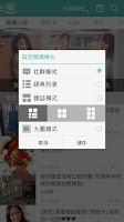Screenshot of 鄉民晚報 - 精華新聞社群:搭載鄉民覺醒系統
