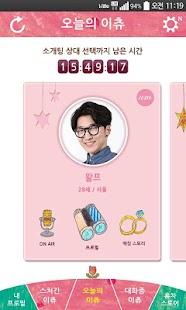 이츄, 사랑의 홍차 연구소 (깐깐 꼼꼼 소개팅)- screenshot thumbnail