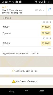 Петрол Плюс - screenshot