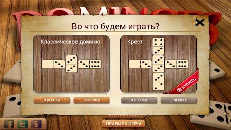 Dominoes Elite 5.31 screenshot 234161