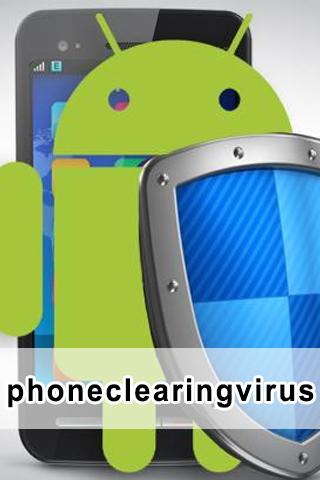 手机病毒清除