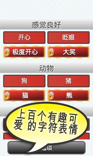 ^^JapEmo 免费表情软件 表情符号
