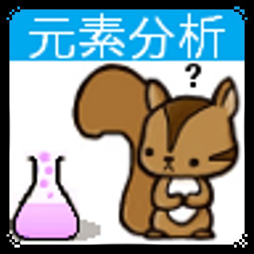 教育の元素分析・分子量計算-体験版- りすさんシリーズ LOGO-記事Game