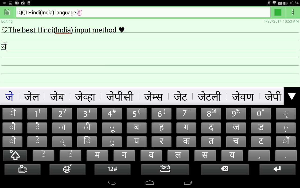 Iqqi Hindi Keyboard Android Apps On Google Play