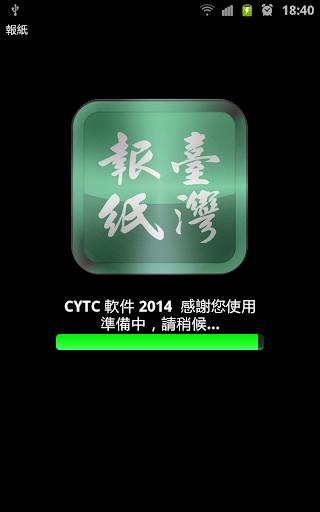台灣報紙 2014