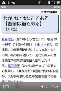 近現代文学事典(「デ辞蔵」用追加辞書)