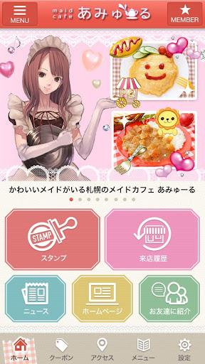 札幌メイドカフェ&バー【あみゅーる】公式アプリ