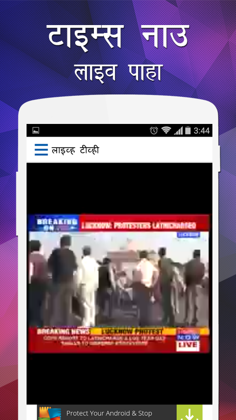 Marathi News Maharashtra Times - screenshot