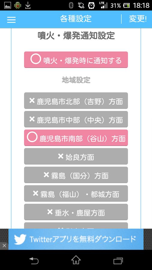 桜島 ハイ来ます! - screenshot