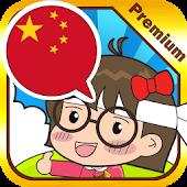 Chinese master [Premium]