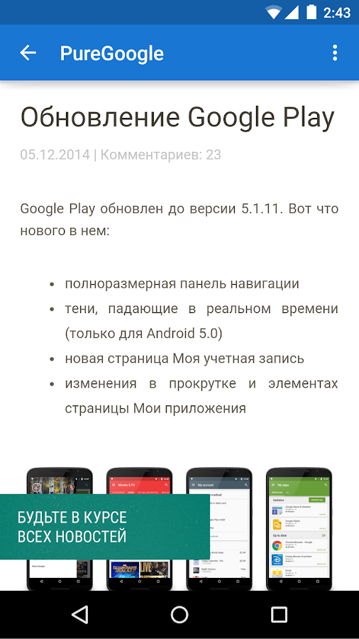 PureGoogle- screenshot