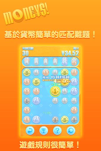 MON€¥$ - 錢謎遊戲 -