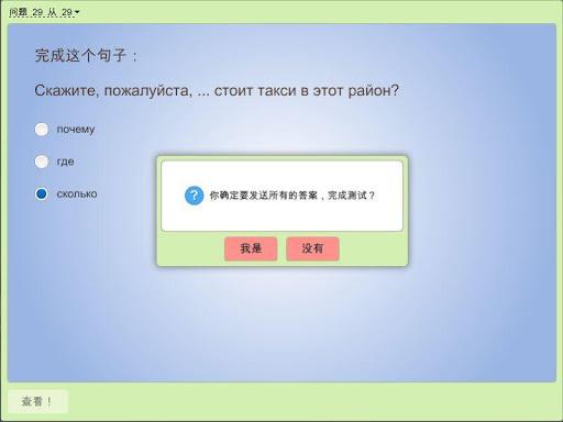 玩教育App|测试的农民工免費|APP試玩