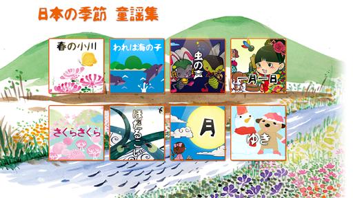 親子で歌おう!日本の季節 童謡集