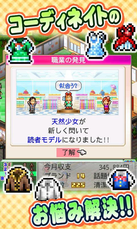 アパレル洋品店 screenshot #3