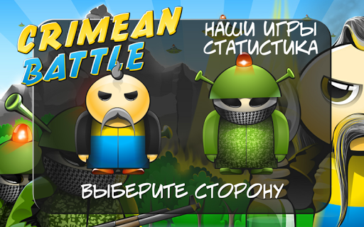 Crimean Battle