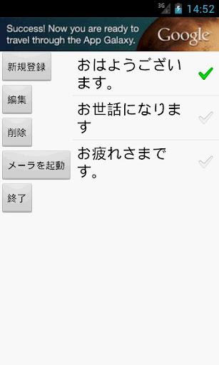 定型 メール ランチャー (音声 入力 付き)