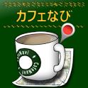 CafeNavi icon