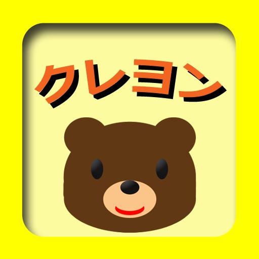 クレヨンでおえかき 知育アプリ(赤ちゃん、幼児、子供向け) 教育 App LOGO-硬是要APP