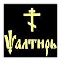 Псалтирь icon