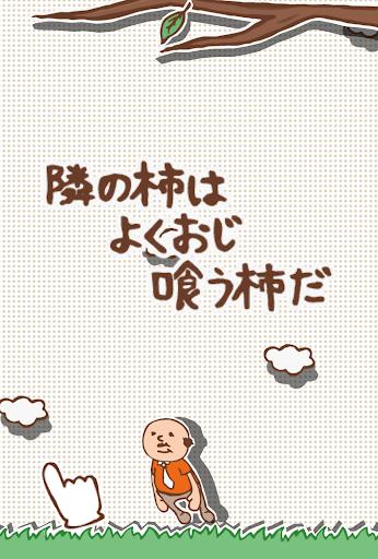 【免費動作App】カキおじさん【ハラハラアクションゲーム】-APP點子