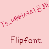 TSiampretty™ Korean Flipfont