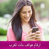 ارقام هواتف بنات المغرب