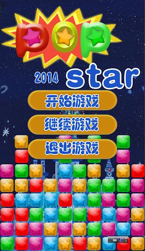 消滅星星(2014國文版)