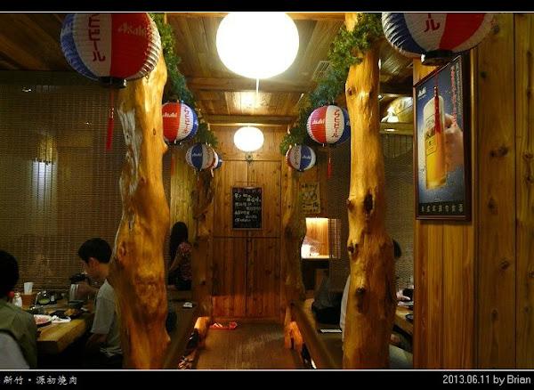 新竹。源初燒肉