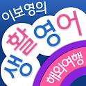이보영의 생활영어-해외여행편 logo