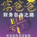 穷爸爸,富爸爸全集(简体/繁體) icon
