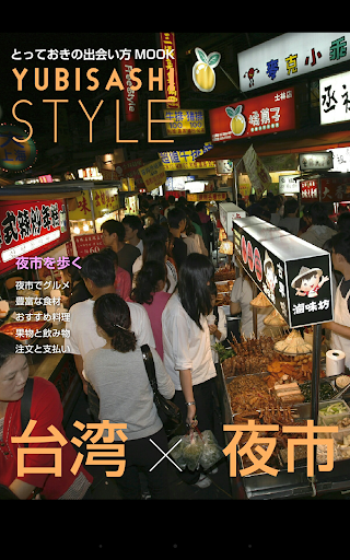 YUBISASHI Style 台湾×夜市