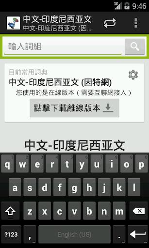 中文-印度尼西亚文詞典