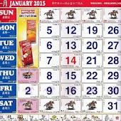 Malaysia Calendar Horse Lunar
