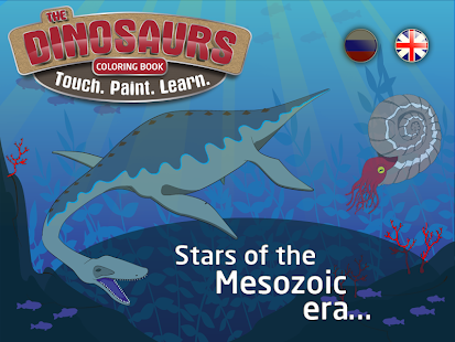 The Dinosaurs - Coloring book- screenshot thumbnail